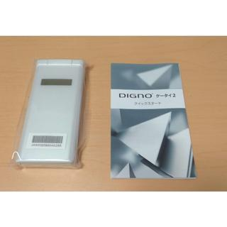 Softbank - ※ DIGNO ケータイ2 ホワイト ソフトバンク 新品