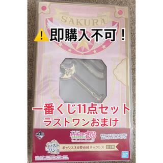 コウダンシャ(講談社)のカードキャプターさくら 11点セット(キャラクターグッズ)