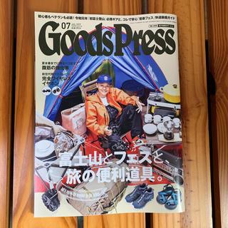 GoodsPressグッズプレス 2019年7月号