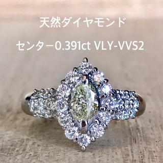 天然 ダイヤ センター0.391ct×0.71ct VLY-VVS2 PT