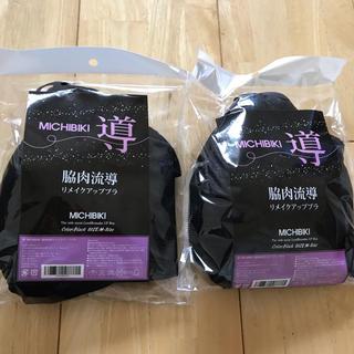 導き ナイトブラ Mサイズ 2枚 新品 MlCHIBIKI