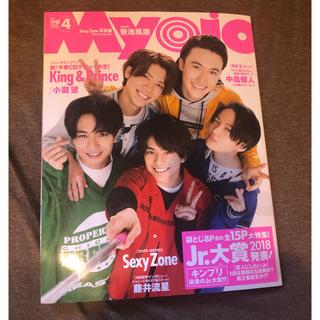 ジャニーズ(Johnny's)のMyojo&ちっこいMyojoセット(アイドル)