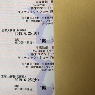 宝塚 雪組「壬生義士伝」チケット 6/25 15:00 S席2枚
