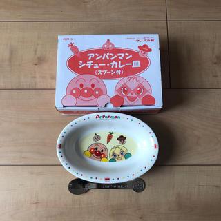 アンパンマン(アンパンマン)のアンパンマン シチューカレー皿(スプーン付き)(プレート/茶碗)
