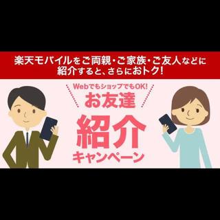 ラクテン(Rakuten)の◼︎無料◼︎ 楽天モバイル 紹介キャンペーン【購入不要】(その他)