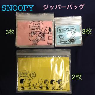 SNOOPY - スヌーピー ☆おすそ分け☆ ジッパーバッグ