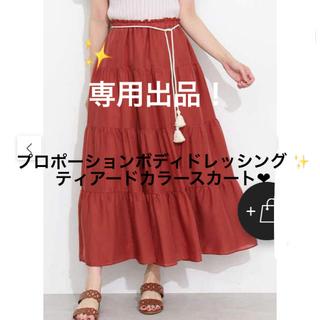 PROPORTION BODY DRESSING - プロポーションボディドレッシング ティアードカラースカート♡