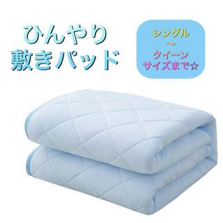 ひんやり快適な睡眠を! ひんやり 敷きパッド サイズ指定可能!