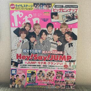 ヘイセイジャンプ(Hey! Say! JUMP)のポポロ 2015.1月 2016.11月 2017.2月 3冊セット(アート/エンタメ/ホビー)