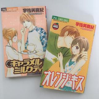 漫画 コミック【2冊】(少女漫画)