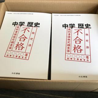 ナイキ(NIKE)の不合格教科書 10冊 最安価(参考書)