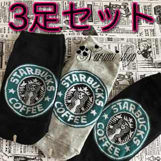 Starbucks Coffee - スタバ ソックス    ギフト  誕生日  プレゼント