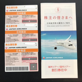 JAL(日本航空) - JAL株主優待券 3枚セット