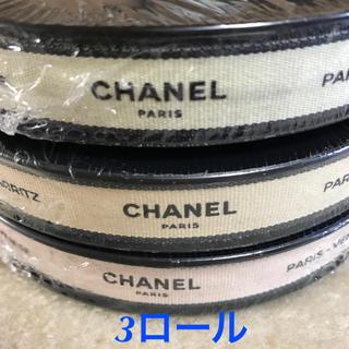 シャネル(CHANEL)のシャネル香水リボン✕3ロール(ラッピング/包装)