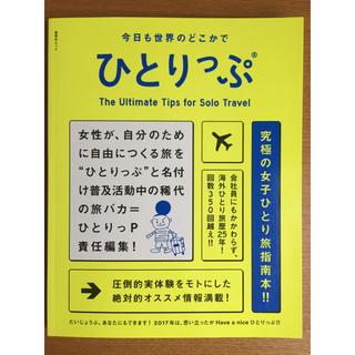 シュウエイシャ(集英社)の[momo様専用]今日も世界のどこかでひとりっぷ(地図/旅行ガイド)