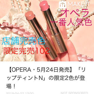 OPERA - オペラ店舗完売一番人気色早い者勝ち激レア新作完全未開封リップティント N 102