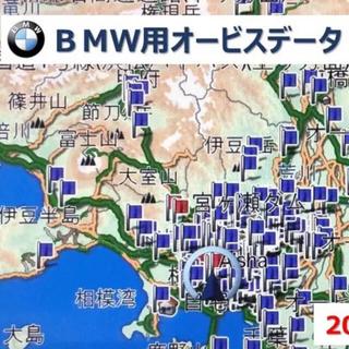 BMW - BMW用オービス・スピード取締りデータ 2019年全国版(USBメモリ付)