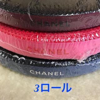 シャネル(CHANEL)のシャネル 人気リボン✕3ロール(ラッピング/包装)