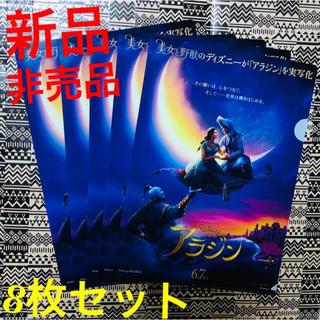 Disney - アラジン クリアファイル 8枚セット 新品 非売品