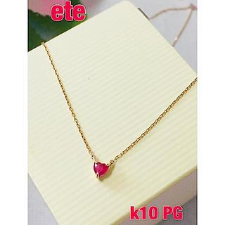 ete - (美品)ete  k10  ルビー ✨一粒石ネックレス