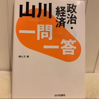 オウブンシャ(旺文社)の山川 政治・経済 一問一答(語学/参考書)