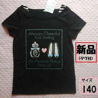 タグ付新品✨ 半袖Tシャツ 140 ♡ 黒 ラメプリント カットソー
