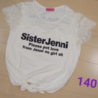 JENNI - シスタージェニィ Tシャツ 140