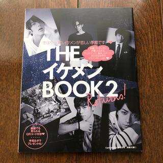 THEイケメンBOOK2 CanCam2015 12月号付録(アート/エンタメ/ホビー)