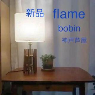 ミナペルホネン(mina perhonen)のフレイム flame デスクライト ランプ 照明 ウニコ アクタス ダブルディ(テーブルスタンド)