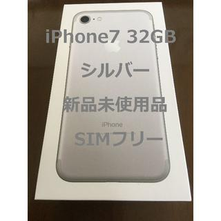 iPhone - 新品未使用品 iPhone7 32GB シルバー