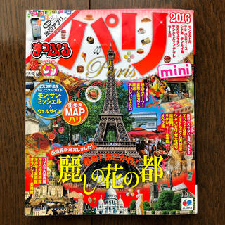 オウブンシャ(旺文社)のまっぷる パリ ミニ 2016 地図(地図/旅行ガイド)