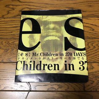 角川書店 - Mr.Children ミスチル es 370DAYS 本