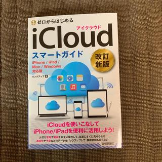 アップル(Apple)のゼロからはじめるiCloudスマートガイド(コンピュータ/IT )