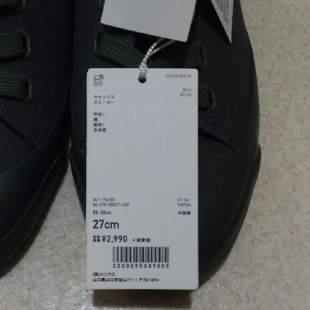 UNIQLO(ユニクロ)のスニーカー メンズの靴/シューズ(スニーカー)の商品写真