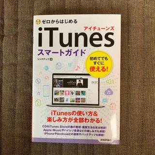 アップル(Apple)のゼロからはじめるiTunesスマートガイド(コンピュータ/IT )