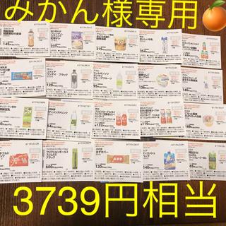 ローソンスピードくじ 商品引換券 3739円相当