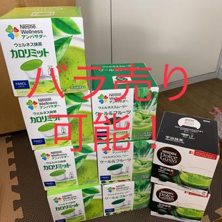 ネスレ(Nestle)の訳あり!バラ売り可!ドルチェグスト 9箱 総額定価12166円(青汁/ケール加工食品 )
