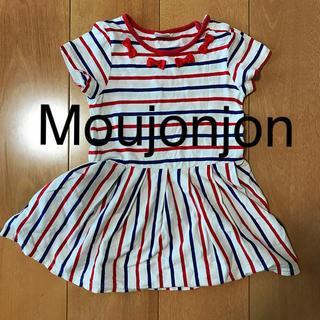 ムージョンジョン(mou jon jon)のMoujonjon ワンピース90(ワンピース)