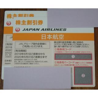 ジャル(ニホンコウクウ)(JAL(日本航空))のJAL株主割引券(~20/5/末)2枚(その他)
