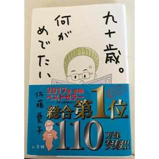 ショウガクカン(小学館)の九十歳 何がめでたい 佐藤愛子(文学/小説)