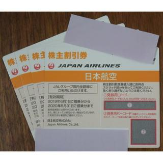 ジャル(ニホンコウクウ)(JAL(日本航空))のJAL株主割引券(~20/5/末)4枚+ツアー割引券冊子1冊(~19/11/末)(その他)