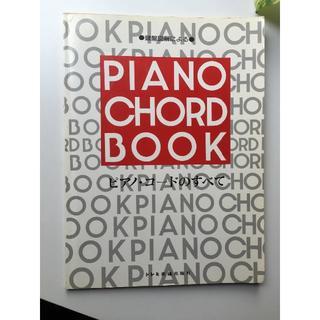 2★PIANO CHORD BOOK / ピアノコードのすべて