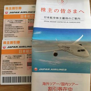 ジャル(ニホンコウクウ)(JAL(日本航空))のJAL 株主優待券 2枚セット(その他)