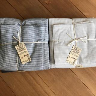 MUJI (無印良品) - 2セット 新品 無印良品 ベッド用 ふとんカバーセット シングルサイズ