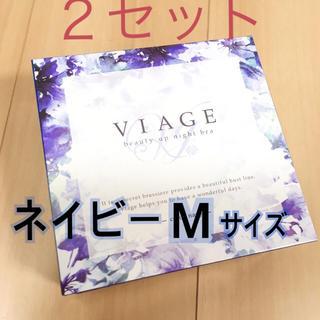 viage ヴィアージュ ✳︎ナイトブラ ネイビー Mサイズ 2セット!
