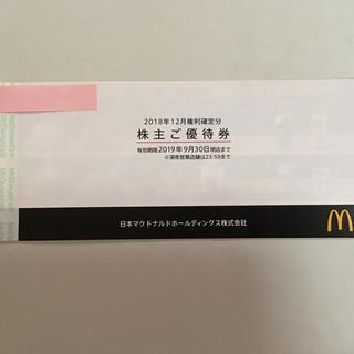 マクドナルド - 1冊(マクドナルド株主優待券 6枚綴)