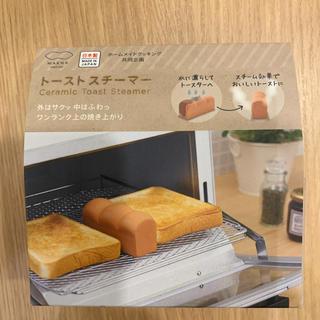 フランフラン(Francfranc)のマーナ トーストスチーマー (調理道具/製菓道具)