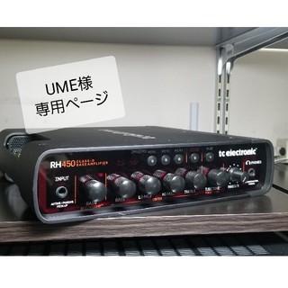 tc electronic RH450(ベースアンプ)