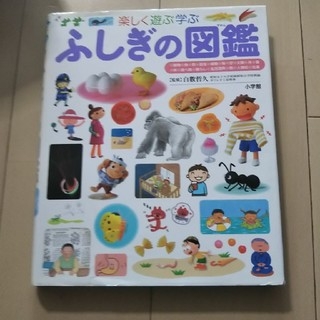 ショウガクカン(小学館)のふしぎの図鑑(絵本/児童書)