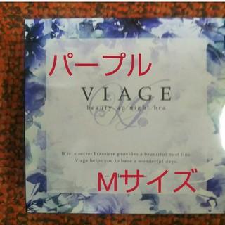 ちーすけさん専用 Viage ナイトブラ パープル Mサイズ (ブラ)